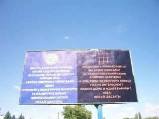 Херсонские активисты приготовили сюрприз для крымчан, желающих получить украинские биометрические паспорта