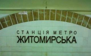 В столичном метро на станции «Житомирская» задымление