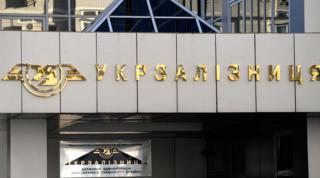 ГПУ проводит обыск в «Укрзализныце»