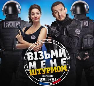 Комедия «Возьми меня штурмом» выходит в украинский прокат