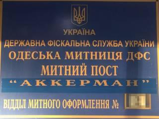 Сотрудники СБУ накрыли группу одесских таможенников, которые наладили хитрую коррупционную схему