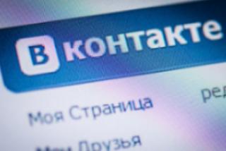 СБУ активно открывает уголовные производства против пользователей ВК