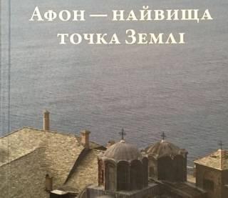 В Киеве вышла новая книга о Святой горе и афонских старцах