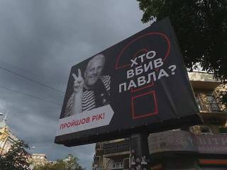 #Темадня: Соцсети и эксперты отреагировали на годовщину со дня убийства Павла Шеремета