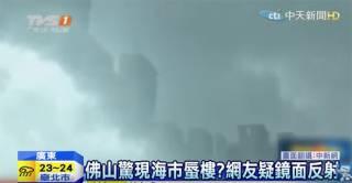 Загадочный «город» появился прямо в облаках над одним из китайских городов