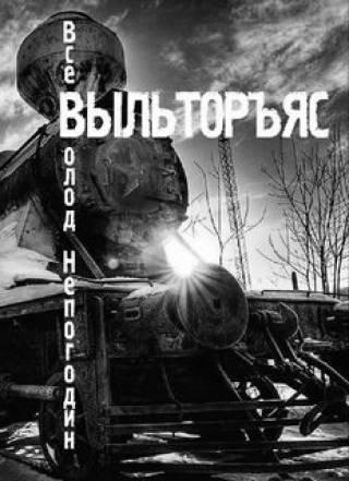 Роман «Выльторъяс»: проснутся ли россияне?