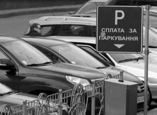 Киевские хроники: что мешает навести порядок с парковкой в городе
