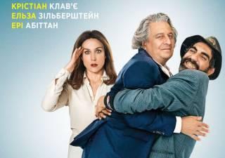 В украинский прокат выходит французская комедия «Безумные соседи»