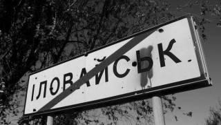 Чем закончится расследование Иловайской трагедии: прогнозы экспертов