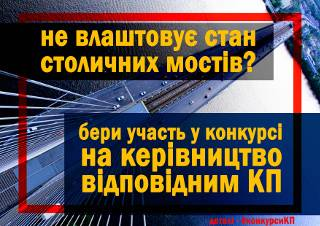 КГГА предлагает киевлянам, которых не устраивает состояние мостов, возглавить соответствующее КП