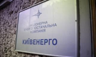 Киевляне выиграли суд у «Киевэнерго» за высокие тарифы на тепло