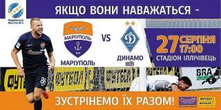 Мариуполь так и не дождался в гости «Динамо». «Шахтер» уже на вершине чемпионата