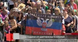 В Болгарии на массовом торжестве развернули флаг ДНР
