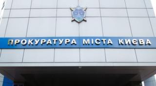 Первый зампрокурора Киева Кононенко сам у себя купил дачу за 2 с лишним млн. грн.