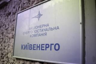 Киевлянин устроил несколько погромов в центрах обслуживания клиентов «Киевэнерго»