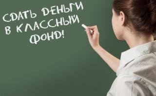 С началом учебного года в украинских школах начались поборы и травля тех, кто не платит