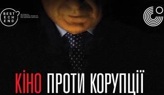 В рамках фестиваля «Кино против коррупции» состоится дискуссия при участии иностранных экспертов