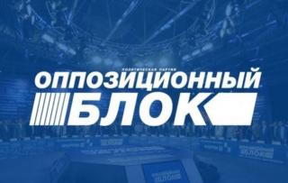 СМИ: «Оппоблок» заслужил премию «Золотая миска» за голосования в пользу власти