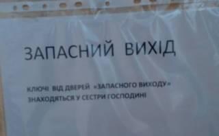 В больнице под Киевом легко может повториться одесская трагедия