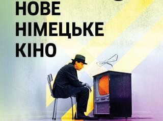 Украинский фестиваль «Новое немецкое кино 2017» объявил программу