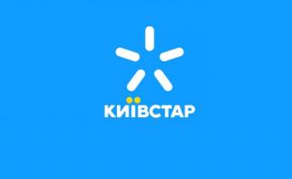 «Киевстар» заявил, что не давал ГПУ доступ к данным абонентов
