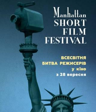 В Украине стартовал Манхэттенский фестиваль короткометражных фильмов 2017