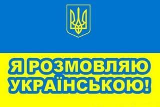 С какой радости «гражданин Украины обязан уметь разговаривать на украинском языке»?