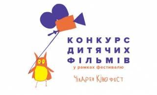 «Чилдрен Кинофест» объявляет Второй конкурс фильмов, снятых детьми