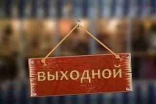 Депутаты могут оставить украинцев без одного из их любимых выходных