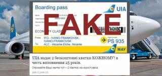 Неизвестные мошенники пытаются обмануть граждан объявлениями о бесплатных авиабилетах в соцсетях