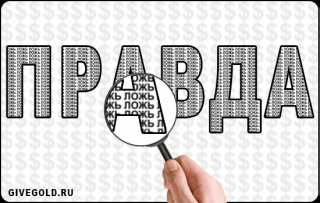 Можно ли верить украинской власти? Ответ очевиден