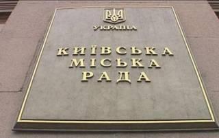 Киевсовет обязал рестораторов и продавцов обслуживать клиентов преимущественно на украинском языке