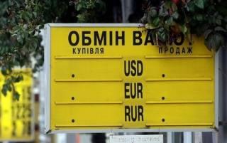 В Украине закрыли более ста обменных пунктов
