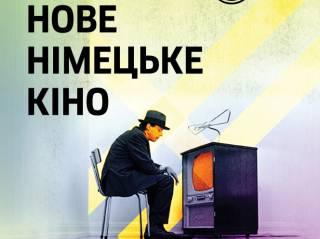 В Украине открывается фестиваль «Новое немецкое кино». Не пропустите
