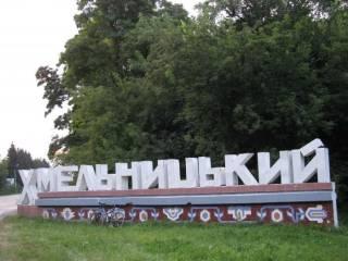 В хмельницких школах полностью отказались от русского языка. Глядишь, за него скоро начнут наказывать