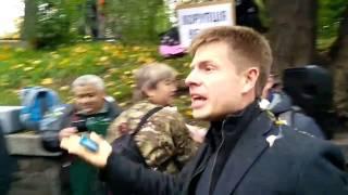 Под стенами Рады люди забросали яйцами нардепа Гончаренко