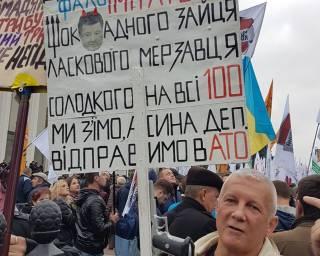 НФ и БП - картонные дурилки, а сыну сладкого мерзавца Порошенко пора в АТО: самые яркие плакаты сегодняшнего митинга