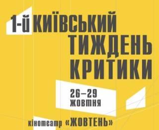 В столице впервые пройдет фестиваль «Киевская неделя критики»