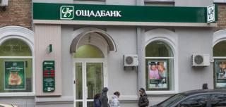 В «Ощадбанке» предупредили клиентов об ограничении операций. Обещают, что это временно