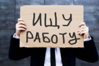 В Украине более 300 тысяч человек не могут найти работу