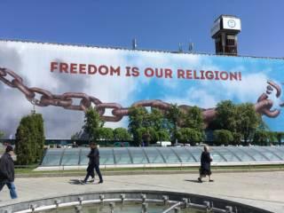 Может ли свобода быть религией?