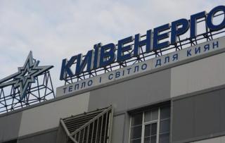В «Киевэнерго» заявили о миллиардном долге Киева и пригрозили за долги отключить «Киевводоканал»