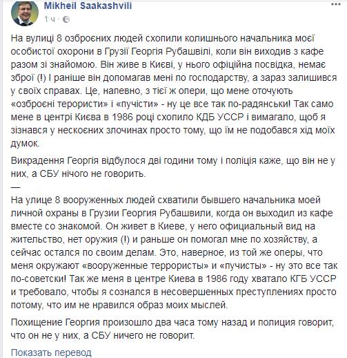 Саакашвили объявил опропаже еще 2-х друзей