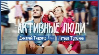 Украинский дуэт представил стильный летний клип