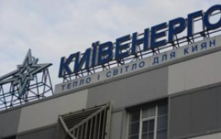 Долг Киева за отопление приближается к 3 млрд. гривен