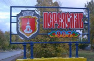 Депутаты Переяслав-Хмельницкого горсовета решили вернуть городу историческое название