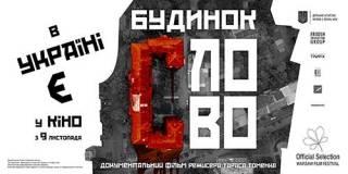 """Сегодня состоялась украинская премьера фильма «Дом """"Слово""""»"""