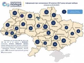 По всей Украине сегодня проходят выборы в объединенные территориальные громады. Не обошлось без нарушений