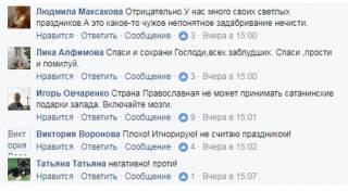 Украинцы в Фейсбуке рассказали, что на самом деле не праздновали Хэллоуин