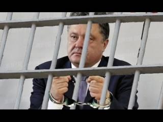 Петр Порошенко сел под «домашний арест»